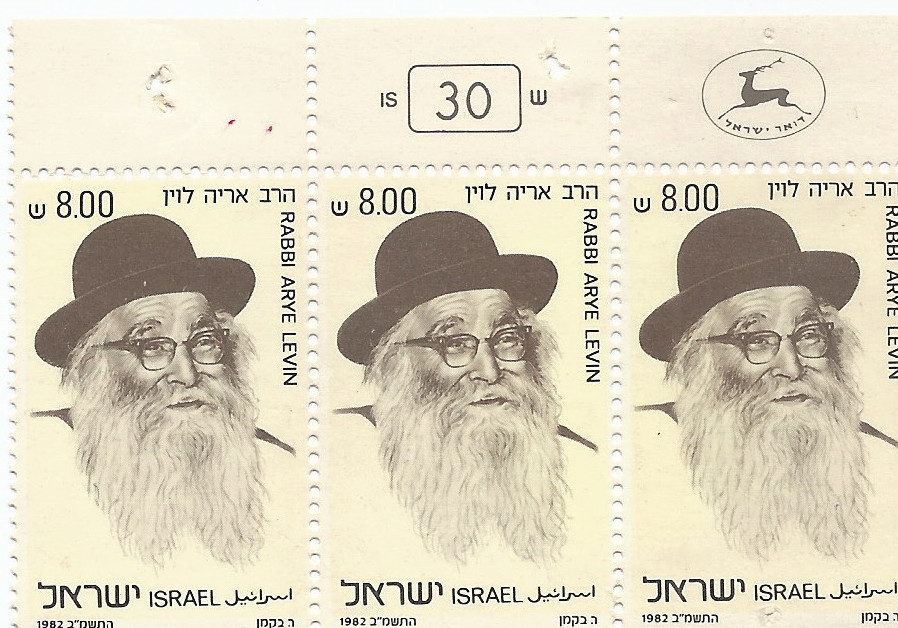 STAMP ISSUED in honor of Reb Aryeh in 1982. (Courtesy)