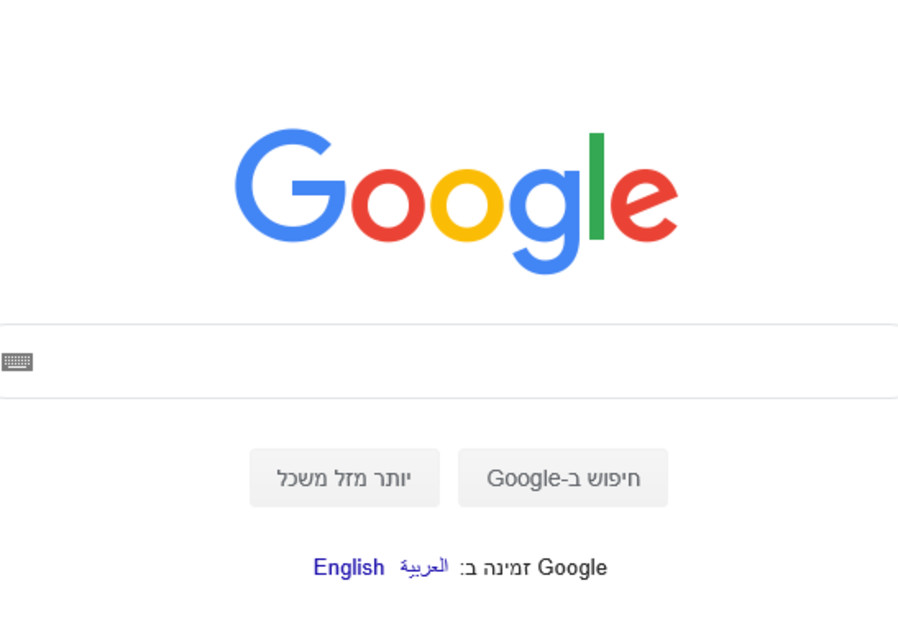 Google's homepage on the Holocaust Memorial Day