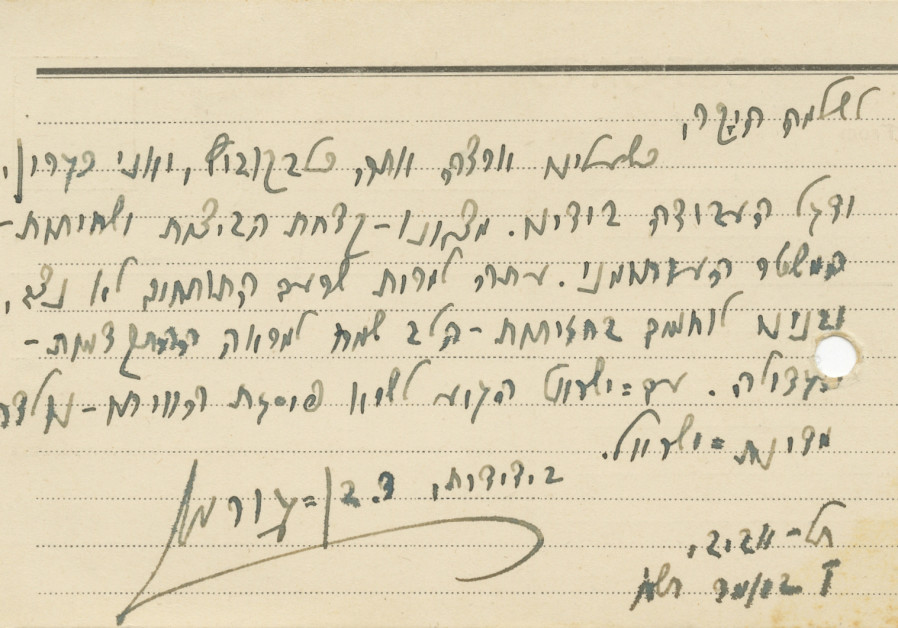 A postcard from David Ben Gurion on Independence Day 1948