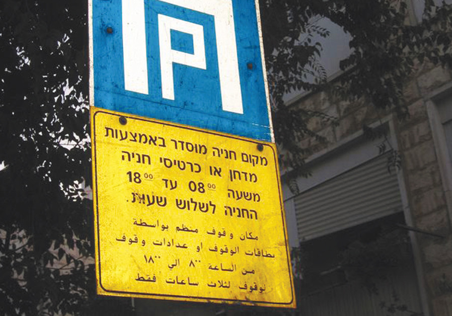 FINDING PARKING in Jerusalem: No easy feat. (Credit: Wikimedia Commons)
