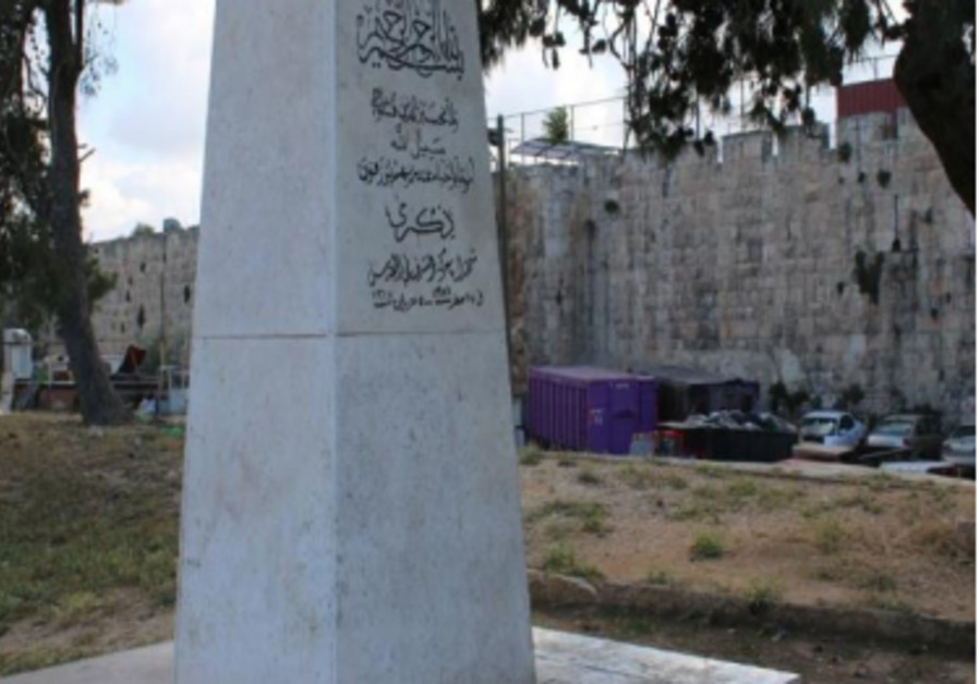 Monument for Jordanian soldiers near former garbage dump, Old City, Jerusalem. (photo credit: Courtesy)