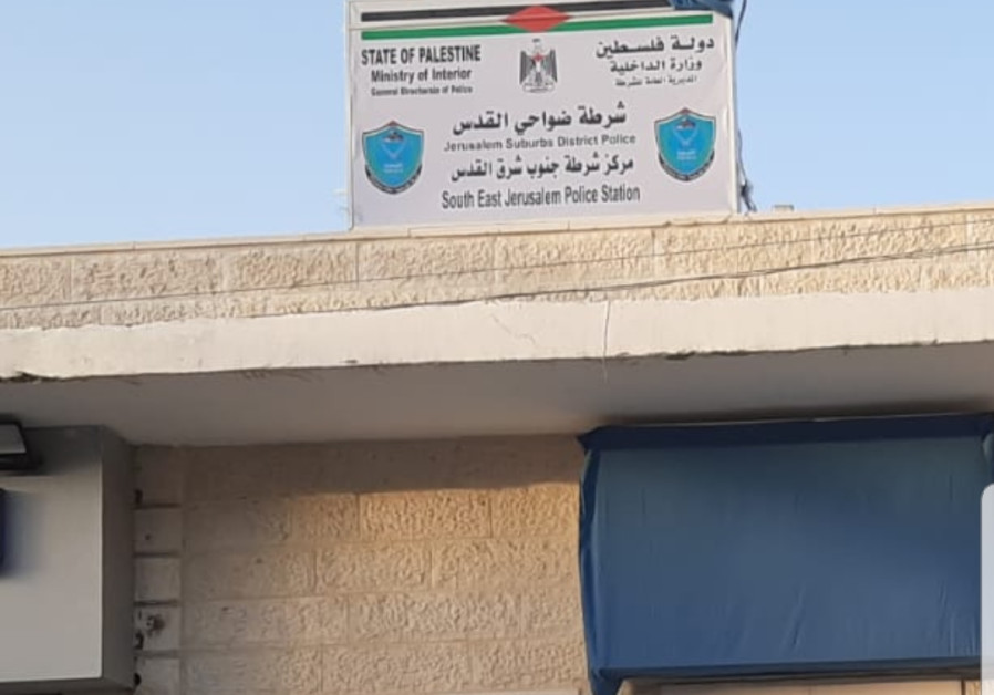 The sign atop the Palestinian Authority police station near Ma'aleh Adumim (Courtesy)