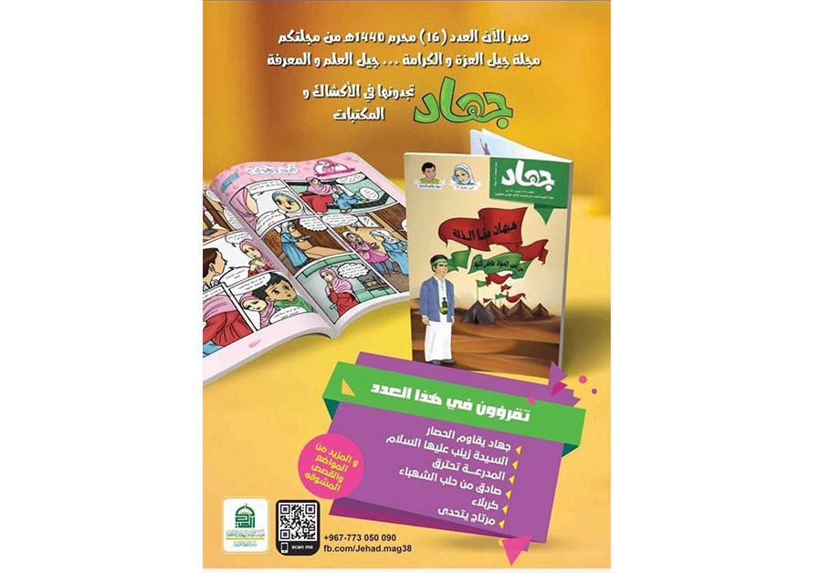 'JIHAD,' A Houthi magazine for kids available in kiosks and libraries, reads: 'Our dear children... You will read in this edition– jihad – resist the blockade.' (Credit: MINISTRY OF INFORMATION - REPUBLIC OF YEMEN)