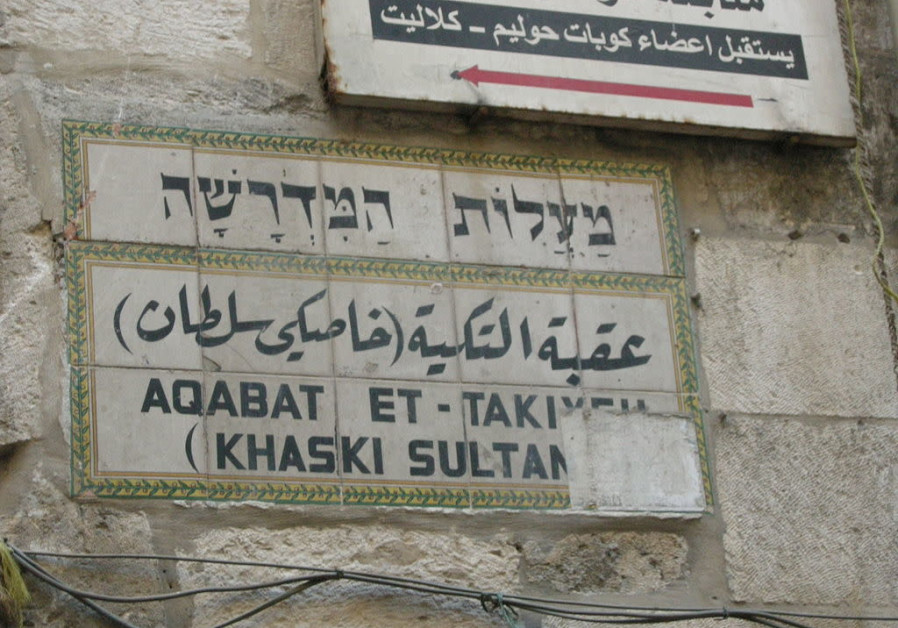 What's in a name? The background to the Nof Hagalil name-change
