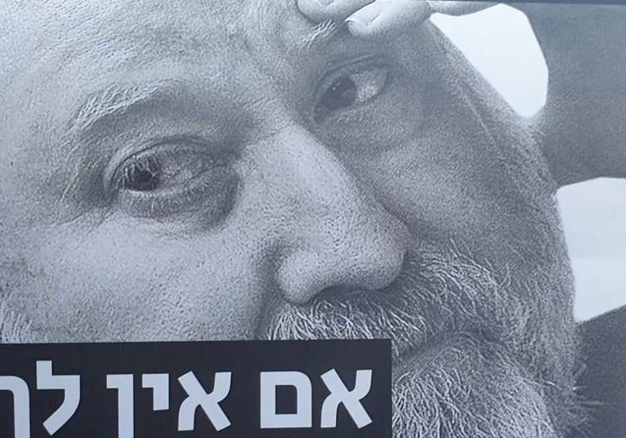 'Crime-Minister': Flyer says Mandelblit is 'godless', needs no synagogue