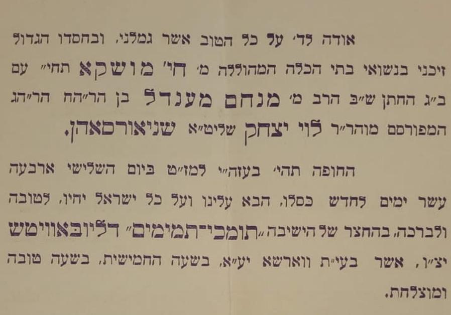 The invitation to the wedding of Rabbi Menachem Mendel and Chaya Mushka Schneerson, written by the father of the bride, Rabbi Yosef Yitzchak Schneersohn. (LEVI YITZCHAK SCHNEERSOHN ARCHIVE/NATIONAL LIBRARY OF ISRAEL)