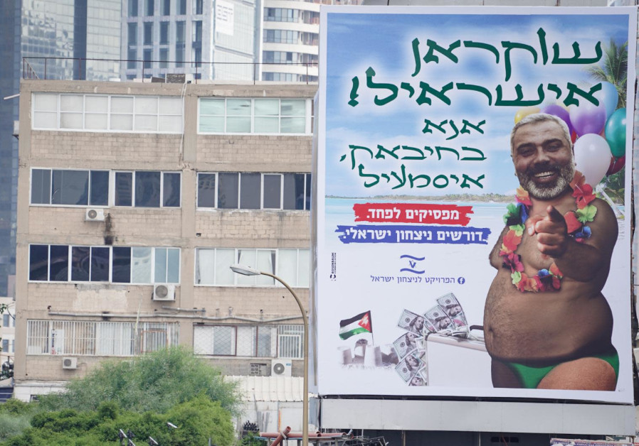 Campaign kicks off with billboards around Tel Aviv: Haniyeh in a bathing suit, suitcases of cash, an