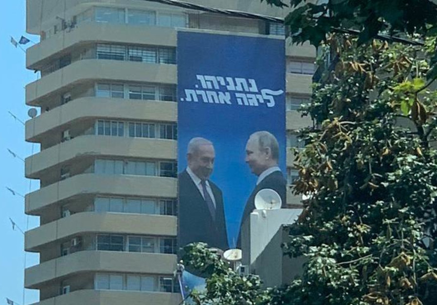 Will Putin come to give Netanyahu a pre-election boost?