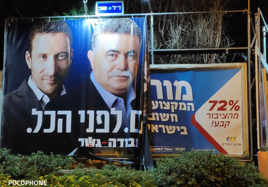 Haredim deface ads with Orly Levy-Abecassis's picture