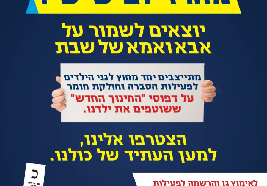 The Noam party sign calling for activists to gather outside of kindergartens
