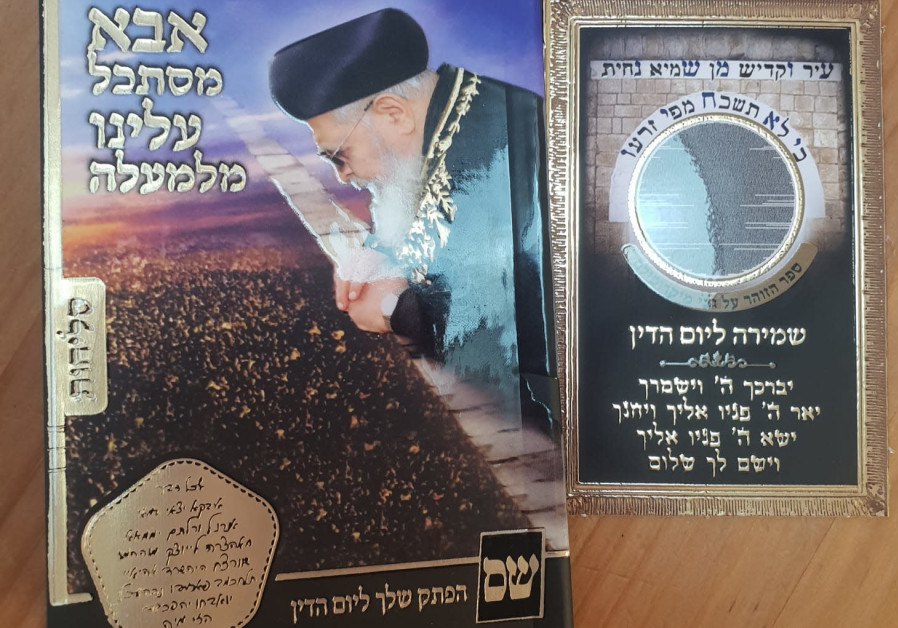 Amulet and prayer book handed out by Shas during Sept. 17, 2019 Knesset elections