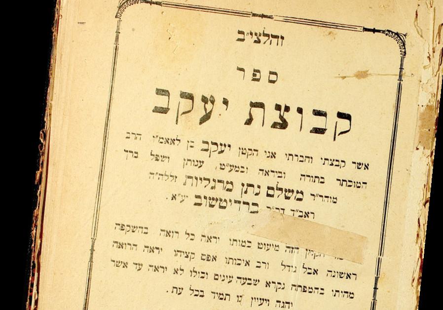 A hasidic best seller