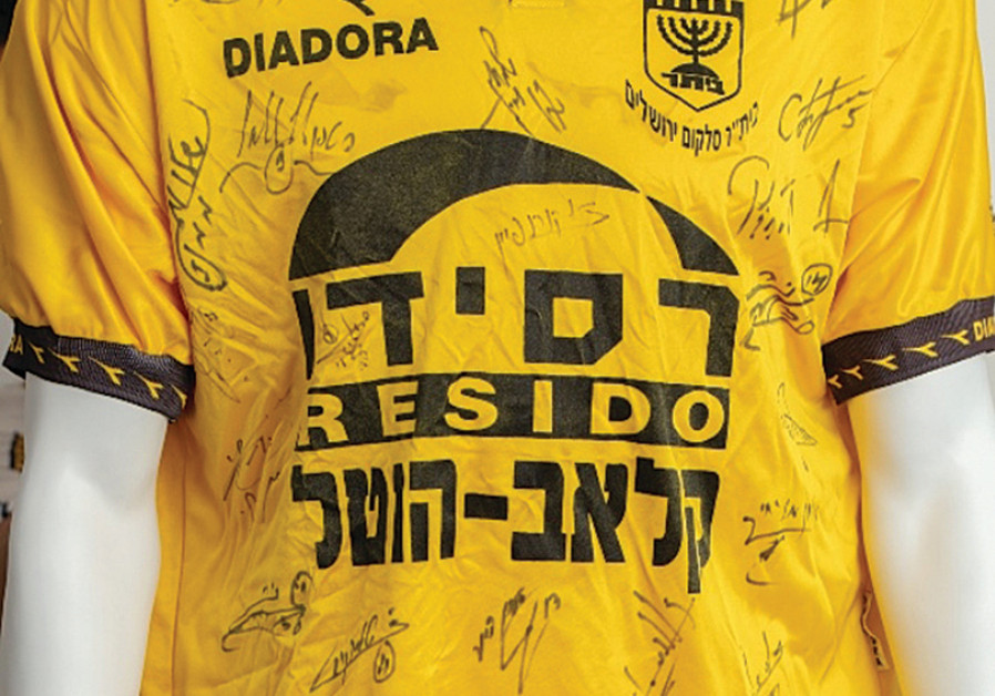 A JERSEY SIGNED by Beitar Jerusalem players.