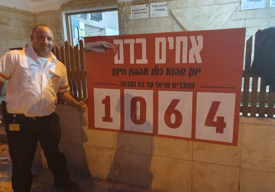 """Blood Brothers"" blood donation campaign by IDF and MDA, Oct. 6, 2019 (Credit: Magen David Adom)"