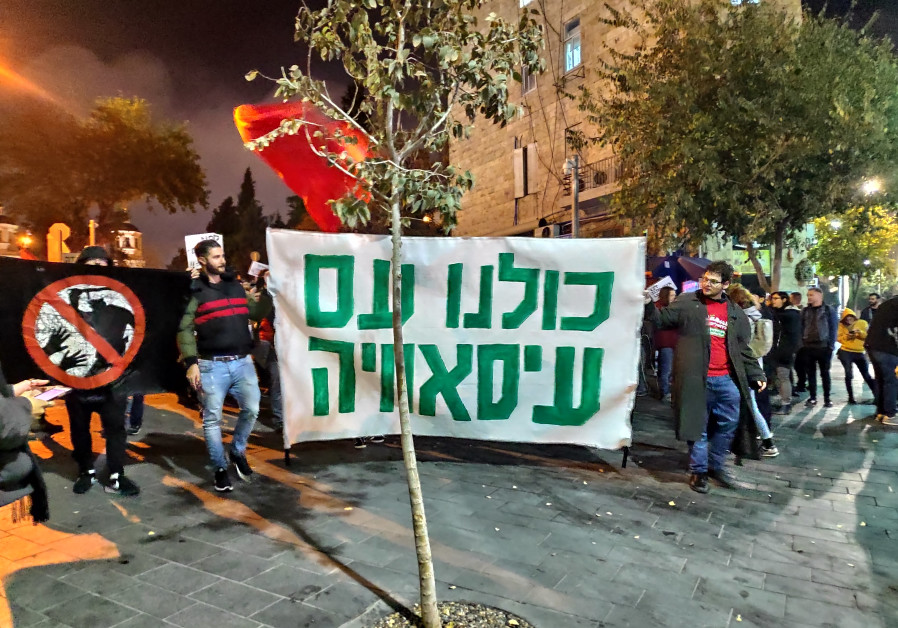 Israeli, Palestinian and international protestors demonstrated against the police in Isawiya, December 8, 2019 (photo: Tzvi Joffre)
