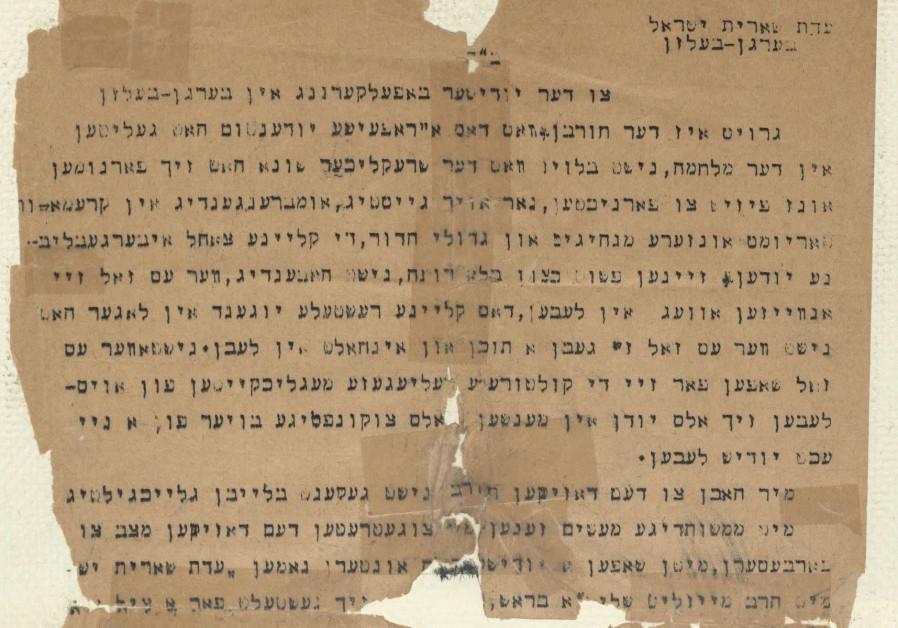 A letter detailing efforts to improve life for Jews in Bergen-Belsen (Credit: United States Holocaust Memorial Museum/Gift of Deena K. Bernstein via JTA)
