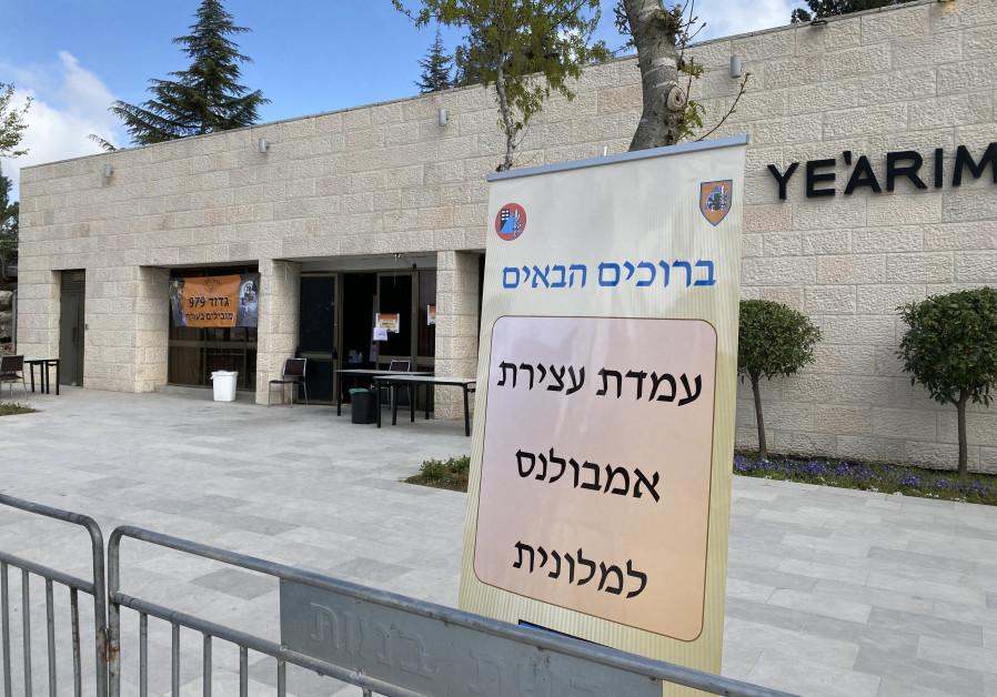 The entrance to the Ya'arim Hotel in Ma'aleh HaHamisha (Photo Credit: Seth J. Frantzman)