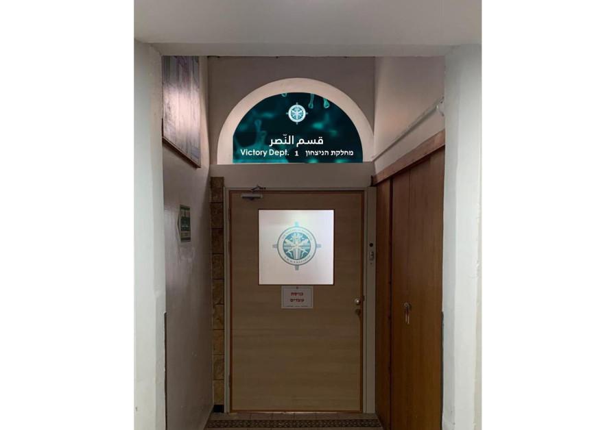 """Victory Department"" for coronavirus patients (Courtesy: Nazareth Hospital)"