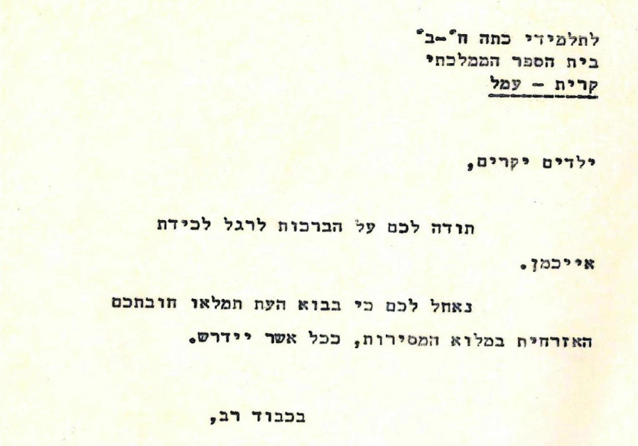 A letter sent by the head of the Shin Bet at the time to the Kiryat Amal government school in response to letters of thanks received from the school (Credit: Shin Bet)