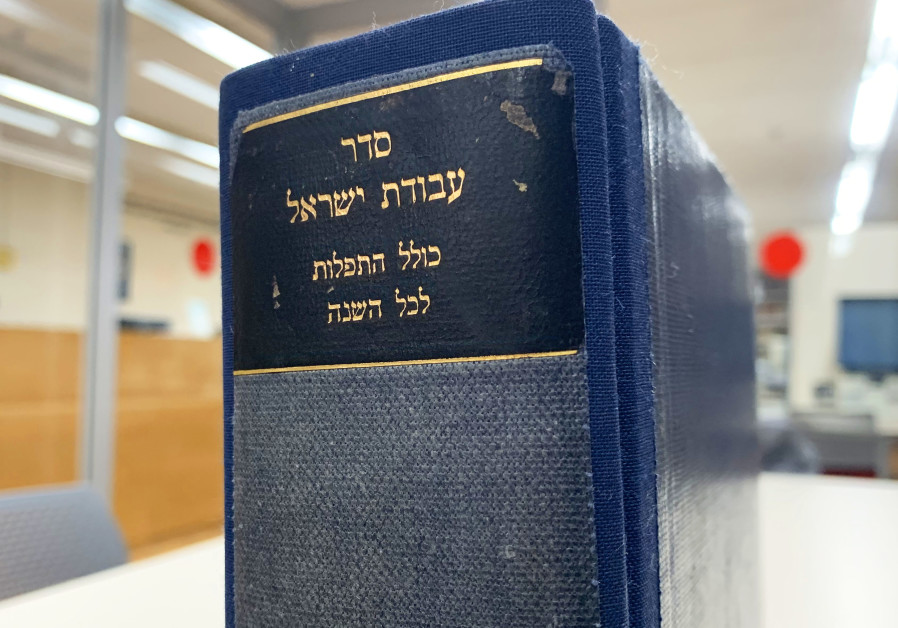 Seder Avodat Israel, Schocken, 1937, the National Library of Israel collections (Photo Credit: Udi Edery)