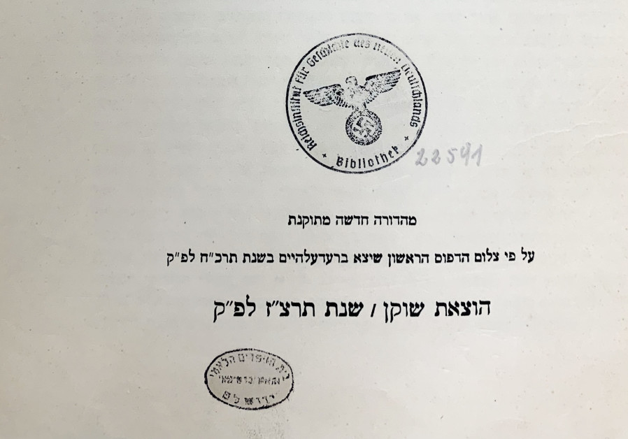 The title page of Seder Avodat Israel, featuring the Nazi Reichsadler seal, Schocken, 1937, the National Library of Israel collections (Photo Credit: Udi Edery)