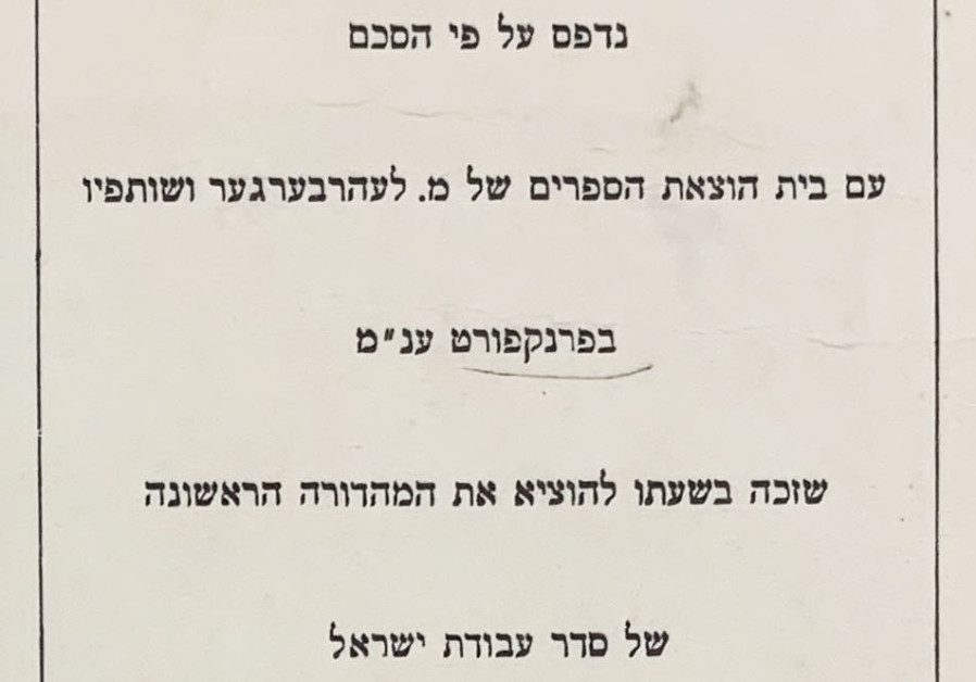 """Printed under a contract with the M. Lehrberger and Co. publishing house in Frankfurt am Main, who had the good fortune of publishing the first edition of Seder Avodat Israel"" (Photo Credit: Udi Edery)"