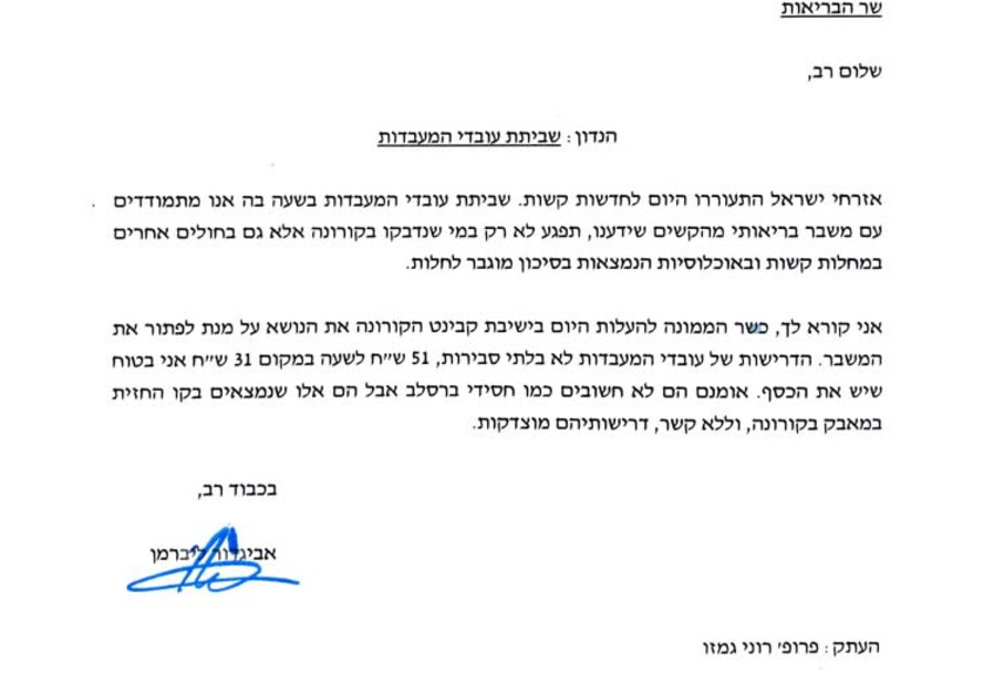 Letter from Yisrael Beytenu Chairman Avigdor Liberman to Health Minister Yuli Edelstein demanding that the lab workers' strike be brought up at Sunday's coronavirus cabinet meeting, August 30, 2020 (Credit: Screenshot)