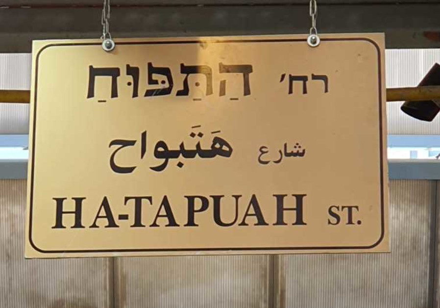New street signs were placed in the Mahane Yehuda market, October, 2020 (CREDIT: Jerusalem Municipality City Improvement Wing, Department of Road Safety)
