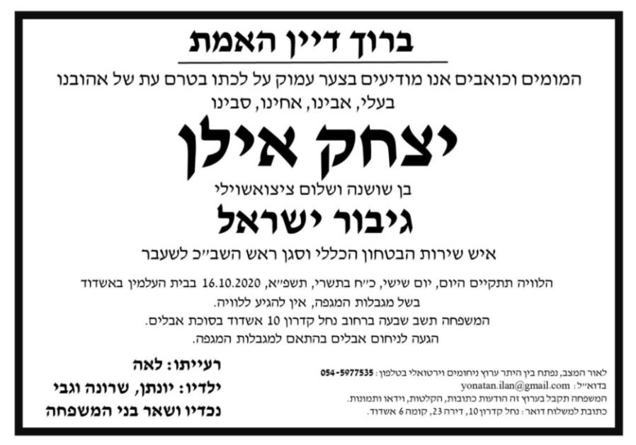 Yitzhak Ilan obituary (Credit: Screenshot)