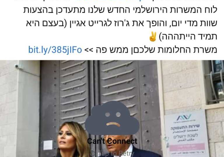 Jerusalem Municipality offers US President Donald Trump new job after projected election results, November 8, 2020 (Credit: Screenshot)