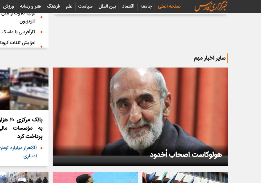 Iran's Kayhan newspaper publishes holocaust denial story, November 2020 (Screenshot)