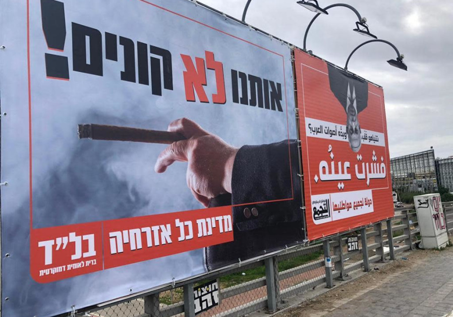 One of the billboards put up by Balad, as part of its campaign against Prime Minister Benjamin Netanyahu, Saturday, January 16, 2020. (Credit: BALAD SPOKESPERSON)