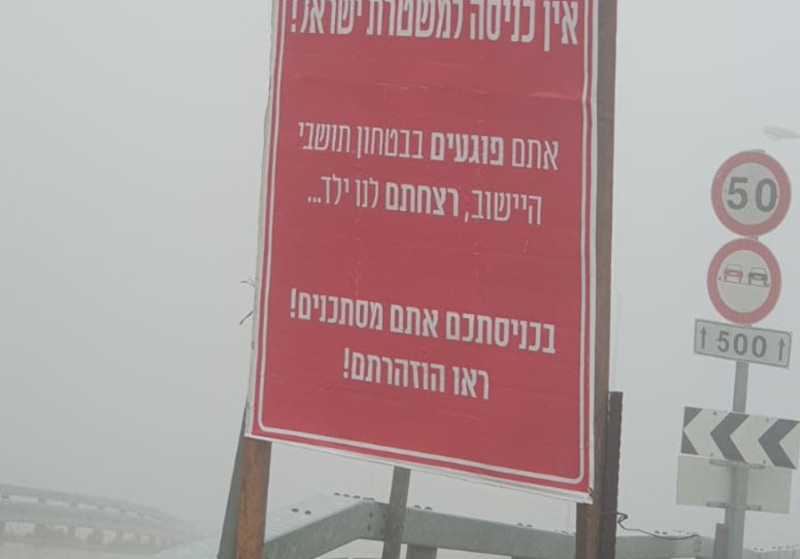 A sign put up at the entrance to the Bat Ayin settlement warns Israel Police from entering in the wake of Ahuvia Sandak's death, January 21, 2021. (Credit: POLICE SPOKESPERSON'S UNIT)