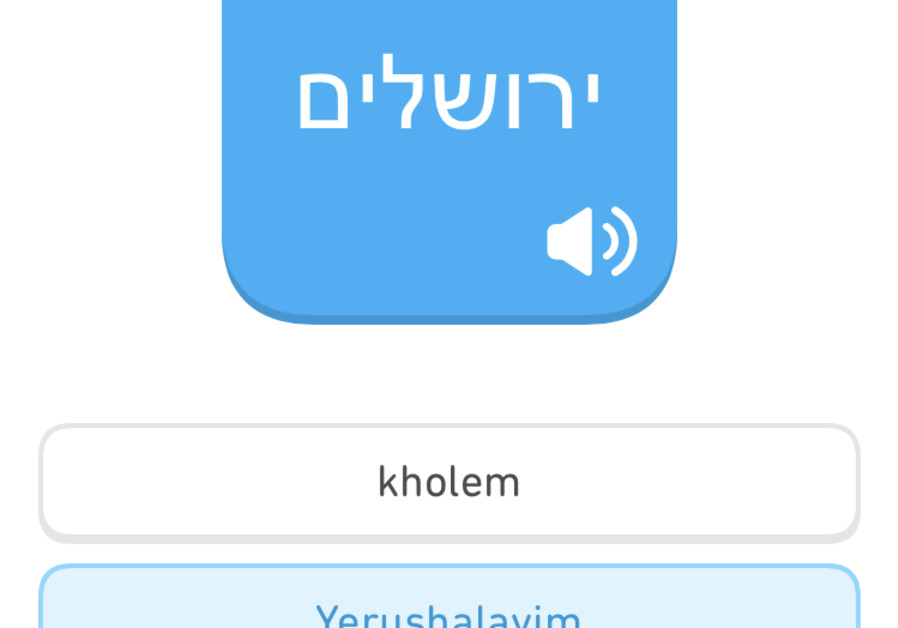 Screenshot from the Yiddish language course. (Credit: Courtesy)