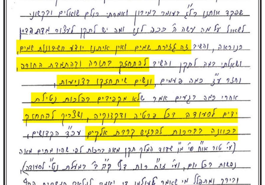The letter from Rabbi Chaim Kanievsky encouraging women to be stronger in modesty following the Mount Meron disaster. (Photo credit: Spokesperson for Rabbi Chaim Kanievsky)