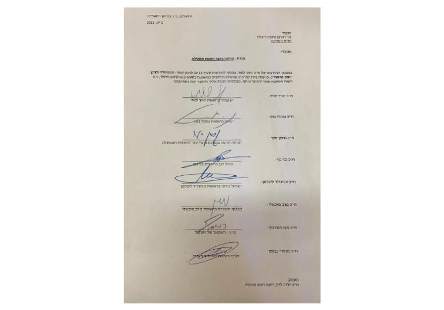 The coalition document signed by the leaders of the anti-Netanyahu bloc. (Photo credit: Courtesy)