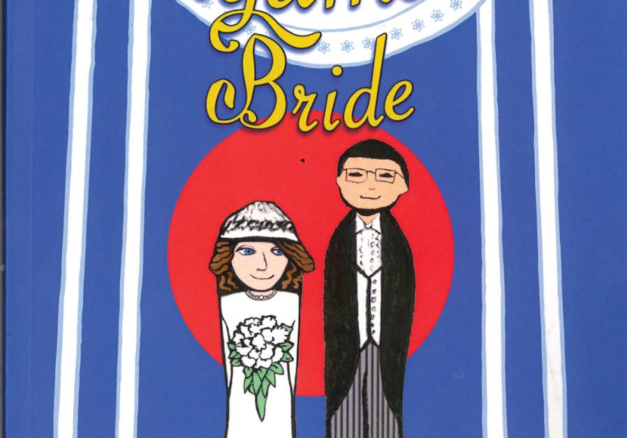 The Wagamama Bride by Liane Grunberg Wakabayashi. (Credit: LIANE GRUNBERG WAKABAYASHI)