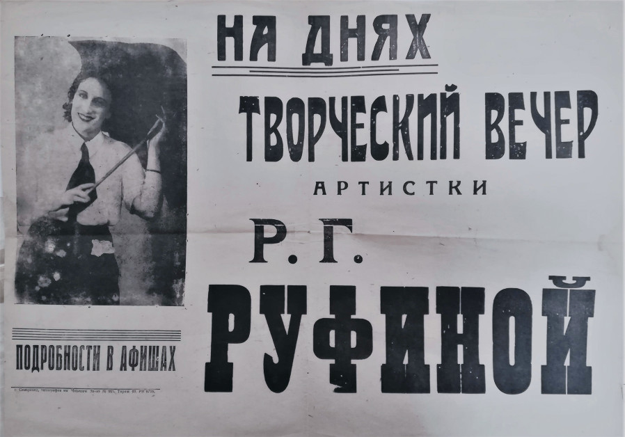 PASSIONATE ABOUT Yiddish theater: Posters appearing in Uzbekistan during the war advertising Ukrainian Jewish theaters in Kharkiv (above) and Dnepropetrovsk.  (Credit: WEXELMAN FAMILY)