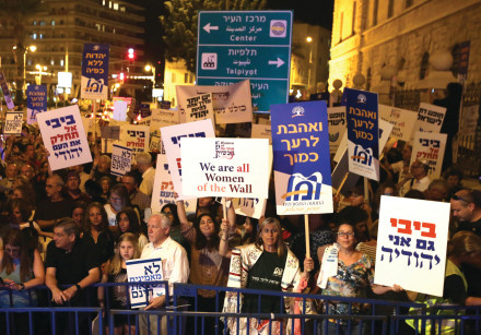 ACTIVISTS TAKE part in a demonstration in Jerusalem in July against legislation that would have stre