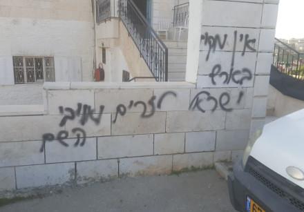 A wall vandalized in Pisgat Ze'ev, Jerusalem, on March 19, 2018