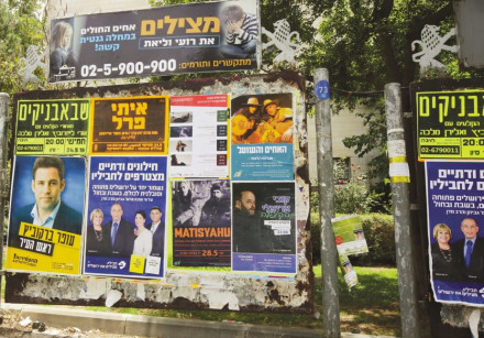 ELECTION POSTERS are displayed in Jerusalem in May, 2018.