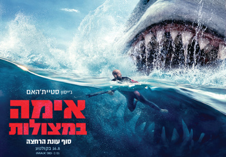 'THE MEG' is best when it's being silly rather than dramatic (August 20, 2018).