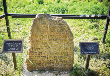 A tombstone in the Jewish cemetery in Lubavitch