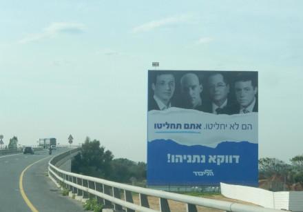 Mysterious anti-media billboard now says 'choose Netanyahu'