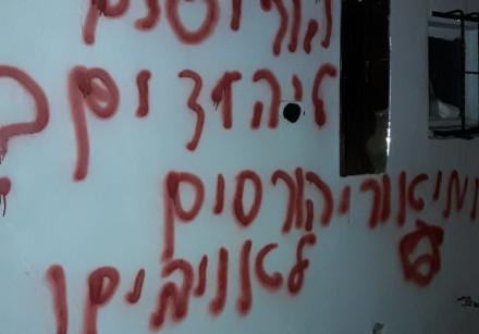 Graffiti on a mosque in the Jerusalem neighborhood of Beit Safafa, Jan. 2020