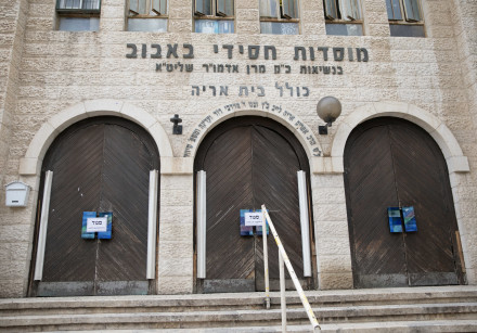 A closed talmudic school in the ultra orthodox Jewish neighborhood of Meah Shearim, following the go