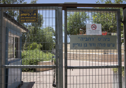 The entrance to the Paula Rehavia high school in Jerusalem, May 31, 2020.