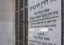 Jerusalem Chief Rabbinate