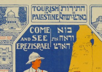1920s Jewish tourism poster designed at the Bezalel Art Academy in Jerusalem.