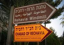 Chabad Rehavia sign